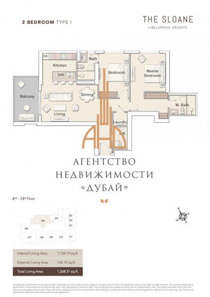 Апартаменты с 2 спальнями и гостиной в The Sloane by BELGRAVIA HEIGHTS | Jumeirah Village Circle