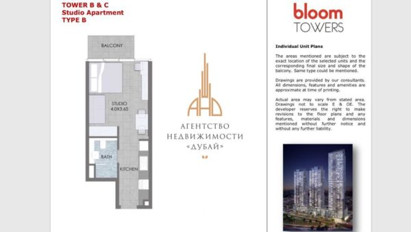 Готовая квартира-студия в Bloom Towers | Jumeirah Village Circle